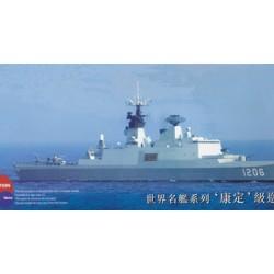 "BRSB7001 Kang Ding"" Class Frigate 1/700"